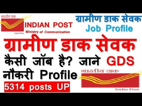 Post Office Latest Recruitment 2017 For Gramin Dak Sevak (GDS) 20,969 Posts.